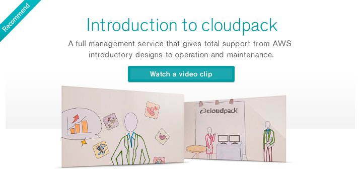 Recommend Introduction to cloudpack A full management service that gives total support from AWS introductory designs to operation and maintenance. Watch a video clip