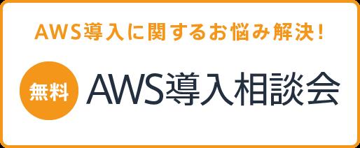 【無料】AWS導入に関するお悩み解決! AWS導入相談会