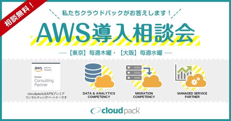 東京/大阪】AWS導入相談会(無...
