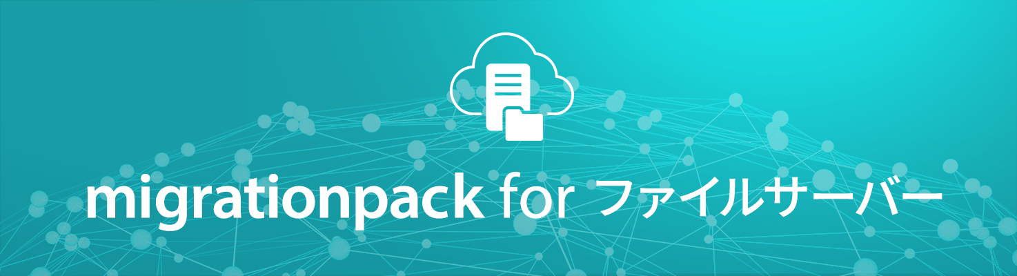 migrationpack for ファイルサーバー Amazon FSx for Windows