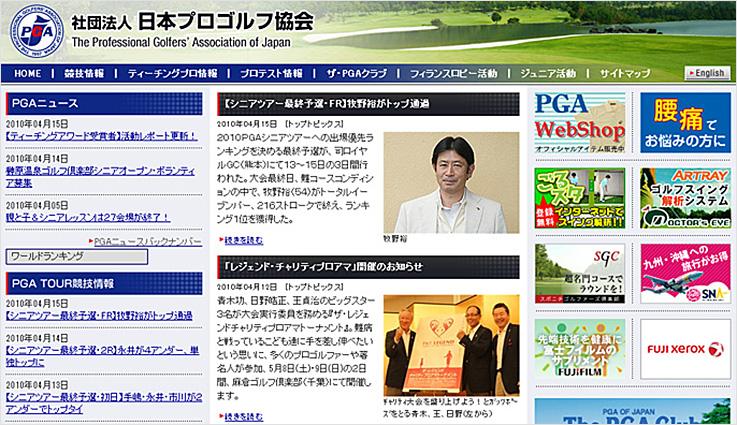 社団法人 日本プロゴルフ協会 公式サイト