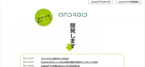 ANDROID IRET