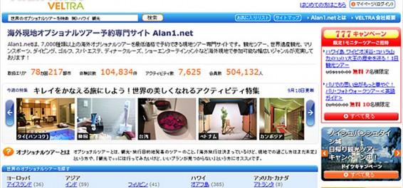 Alan1.net