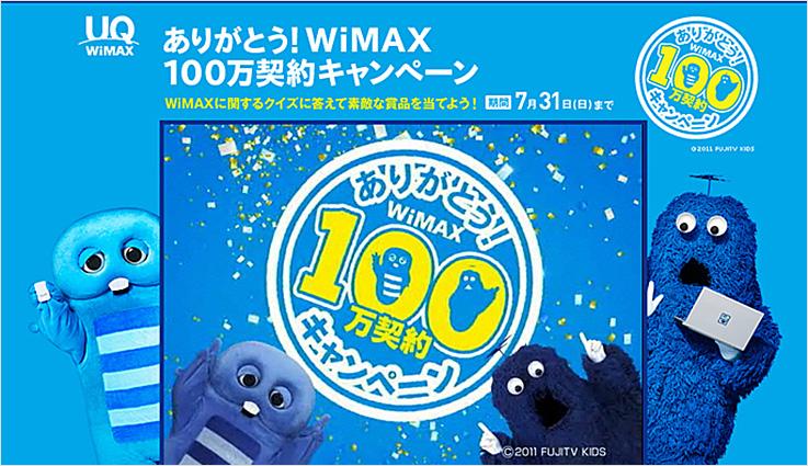 ありがとう!WiMAX 100万契約キャンペーン