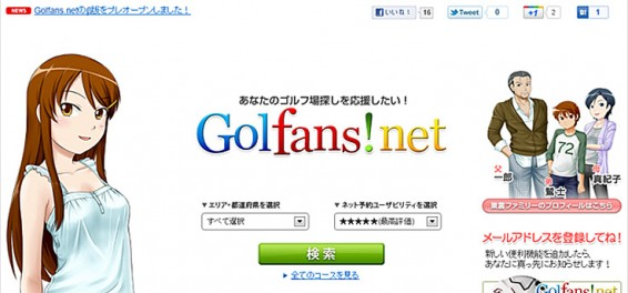 Golfans.net
