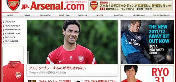 アーセナルFC公式サイト日本語版