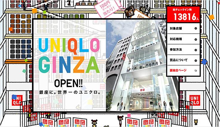 ユニクロ銀座店オープン記念! UNIQLO CHECK-IN CHANCE