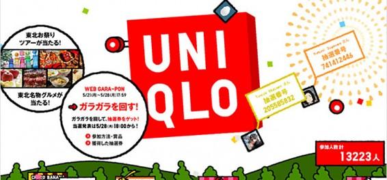 UNIQLO WEB GARA-PON