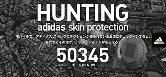 HUNTING adidas skin protection