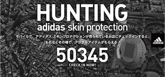 HUNTING adidas skin protection