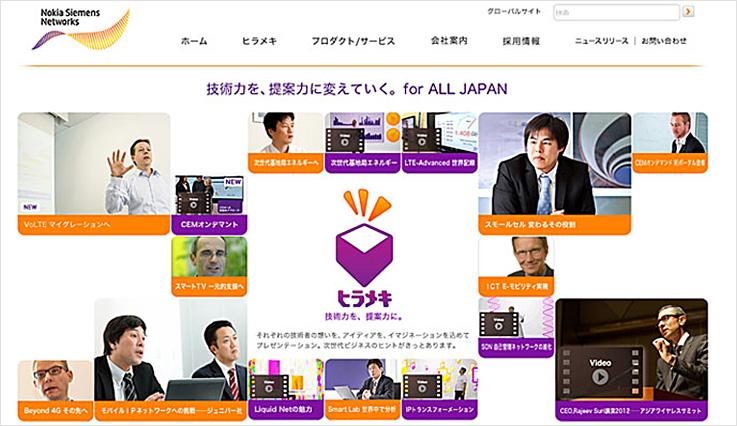 ノキア シーメンス ネットワークス株式会社
