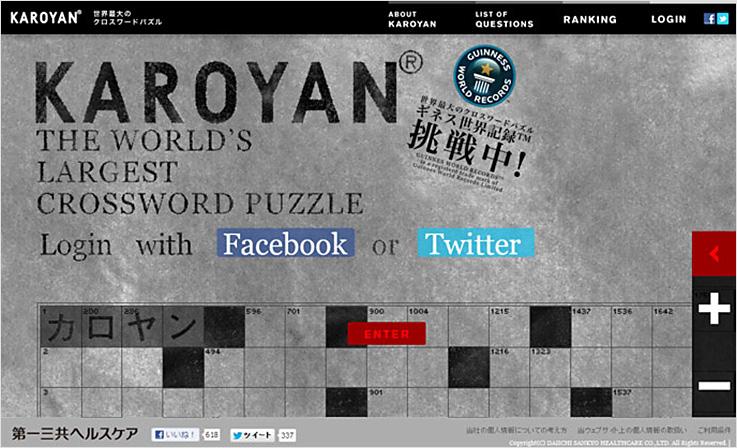 KAROYAN 世界最大のクロスワード