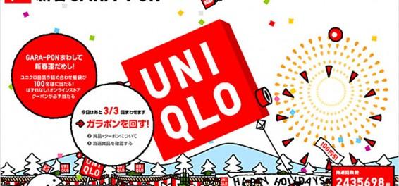 UNIQLO 新春 GARA-PON