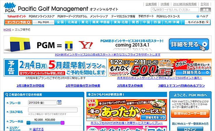 PGM公式オンライン予約サイト