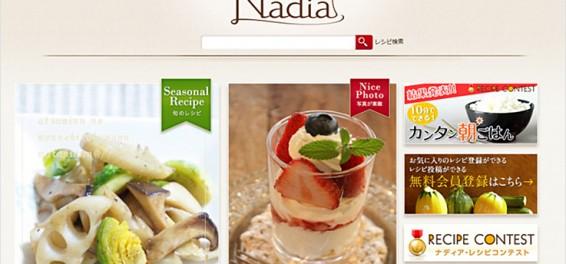 レシピサイト Nadia / ナディア