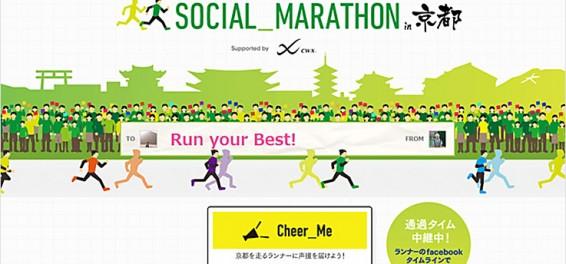 SOCIAL_MARATHON in 京都