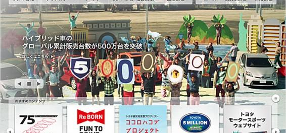 トヨタ自動車株式会社 公式企業サイト