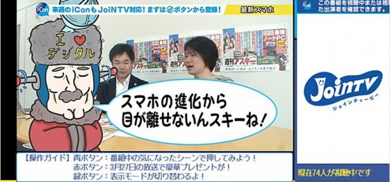 ソーシャルエンターテインメントサービス JoinTV