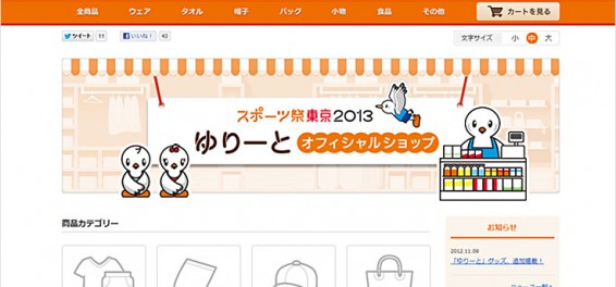 スポーツ祭東京2013 ゆりーとオフィシャルショップ