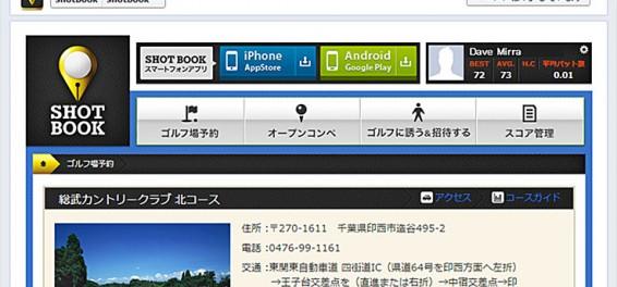 shotbook