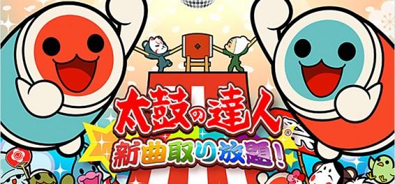 auスマートパス版「太鼓の達人★新曲取り放題!」
