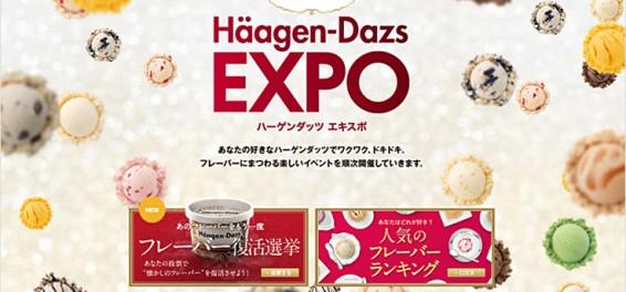 Häagen-Dazs EXPO