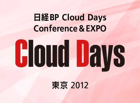 Cloud Days Tokyo 2012 fall(日経BP Cloud Days Tokyo 2012 Conference & EXPO)