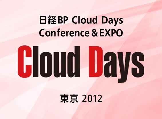 日経BP Cloud Days Tokyo 2012 Conference & EXPO