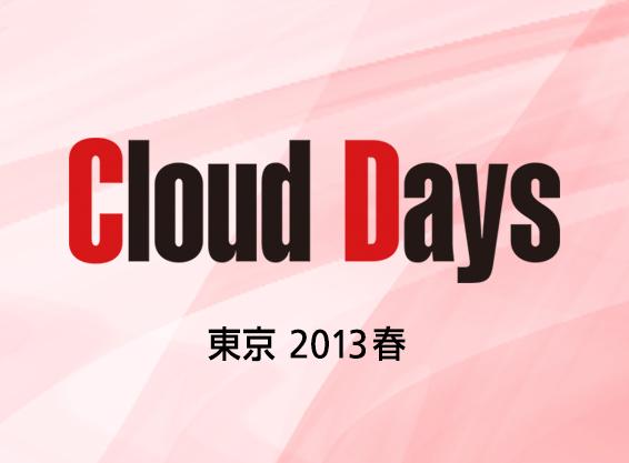 Cloud Days Tokyo 2013 Spring