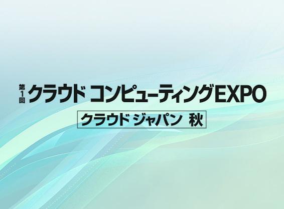 第1回クラウドコンピューティングEXPO クラウドジャパン 秋
