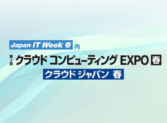第2回クラウドコンピューティングEXPO 春「クラウドジャパン 春」