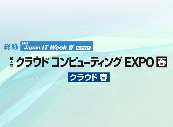 第4回クラウドコンピューティングEXPO 春「クラウドジャパン 春」