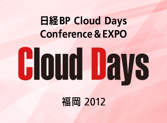 Cloud Days Fukuoka 2012(日経BP Cloud Days Fukuoka 2012 Conference & EXPO)
