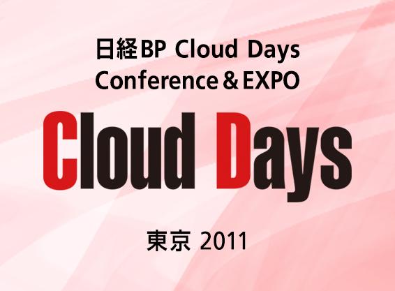 日経BP Cloud Days Tokyo 2011 Conference & EXPO