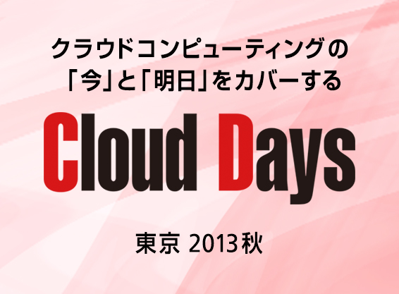 Cloud Days Tokyo 2013 fall(日経BP Cloud Days Tokyo 2013 Conference & EXPO)