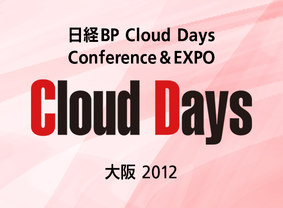 日経BP Cloud Days Osaka 2012 Conference & EXPO