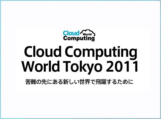 Cloud Computing World Tokyo 2011