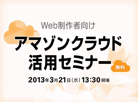 Web制作者向け アマゾンクラウド活用セミナー