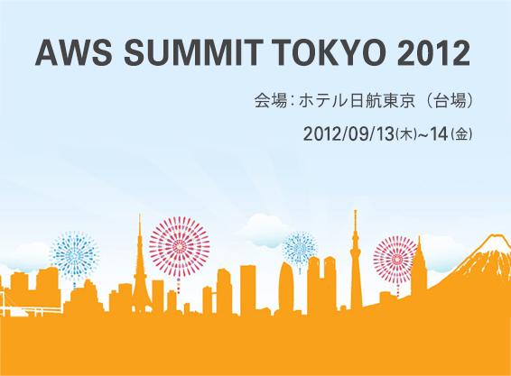 AWS SUMMIT TOKYO 2012