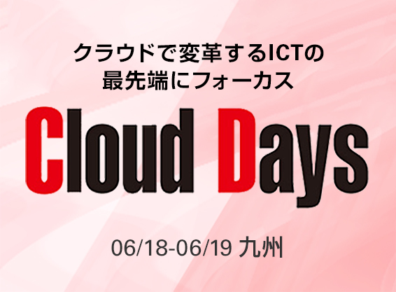 Cloud Days 九州 2014
