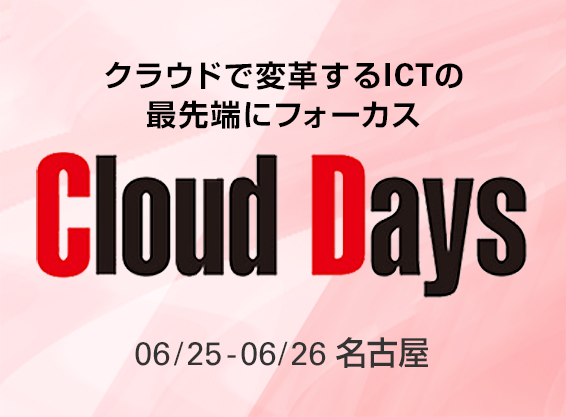 Cloud Days 名古屋 2014