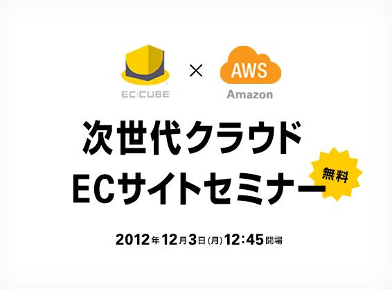 EC-CUBE x Amazon 次世代クラウドECサイトセミナー