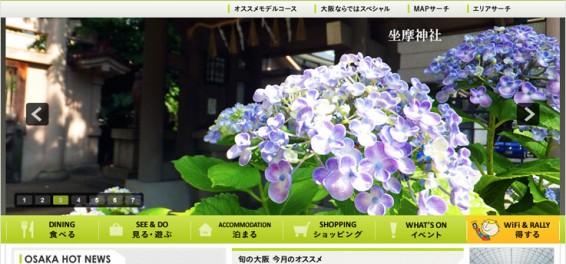 OSAKA-INFO 世界へ!大阪最新情報