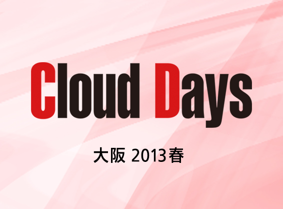 Cloud Days Osaka 2013 Spring