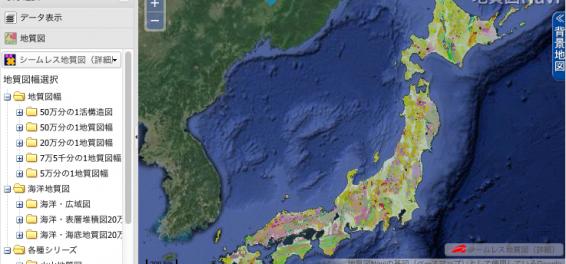 地質情報データベース|研究紹介|産総研地質調査総合センター