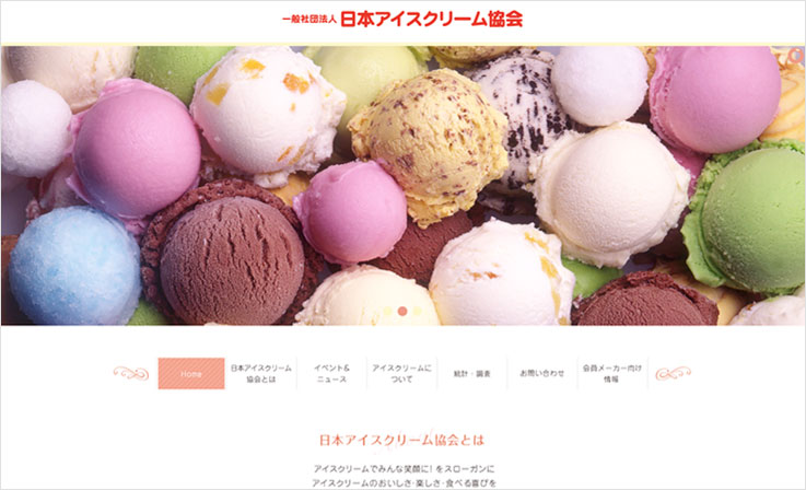 一般社団法人日本アイスクリーム協会