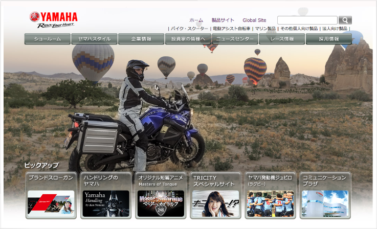 ヤマハ発動機株式会社 オフィシャル企業サイト