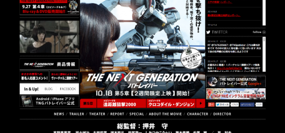 THE NEXT GENERATION <span class='fsM3'>パトレイバー</span>