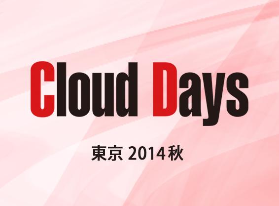 Cloud Days Tokyo 2014 Fall