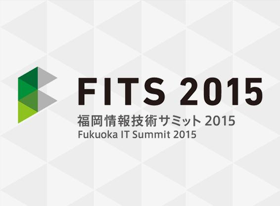FITS2015 (福岡情報技術サミット2015)